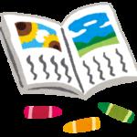 夏休みの宿題と経験 計画~実践